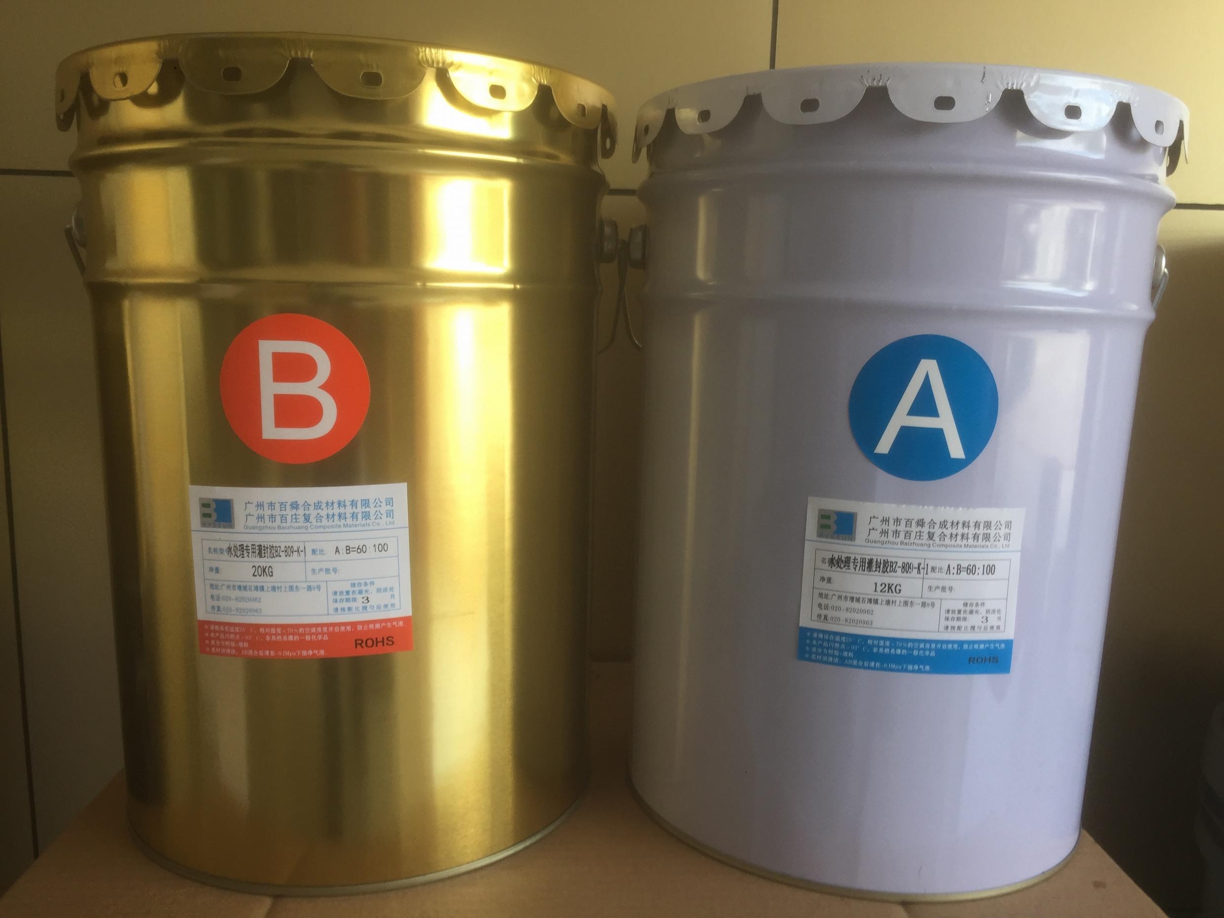 水處理專用灌封膠BZ-809-K-1
