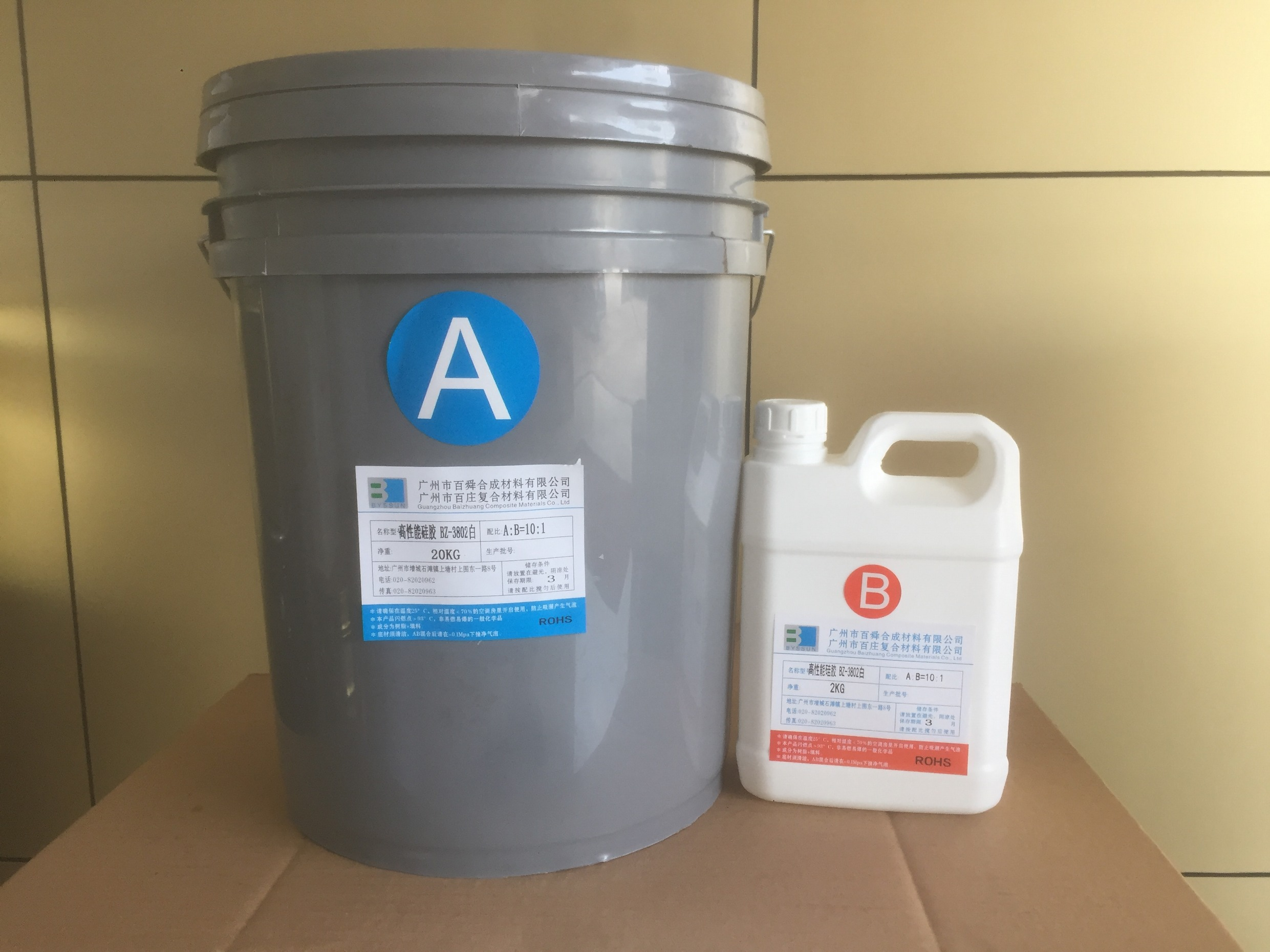 高性能硅膠BZ-3802白