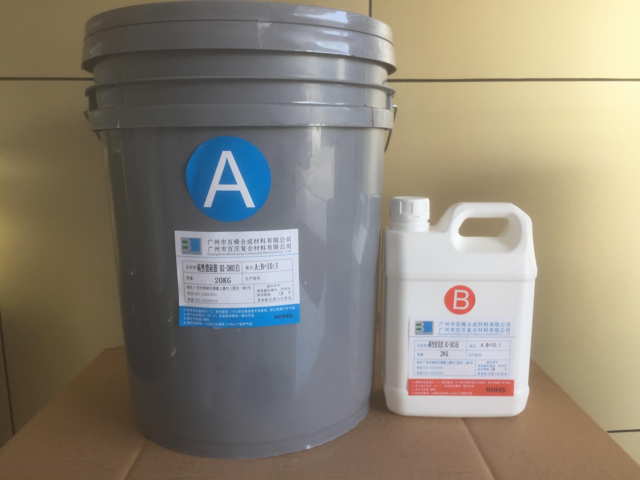 高性能硅膠BZ-3803白